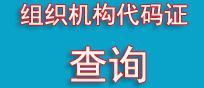 宁波市组织机构代码证查询工具
