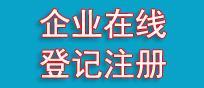 宁波企业登记在线注册