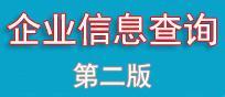 宁波公司信用查询第二版