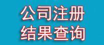 宁波公司注册结果进度查询